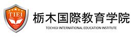 栃木国際教育学院